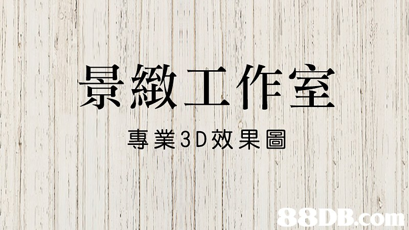 景緻工作室 專業3D效果圖 回 88D3.com  text,font,wood,line,