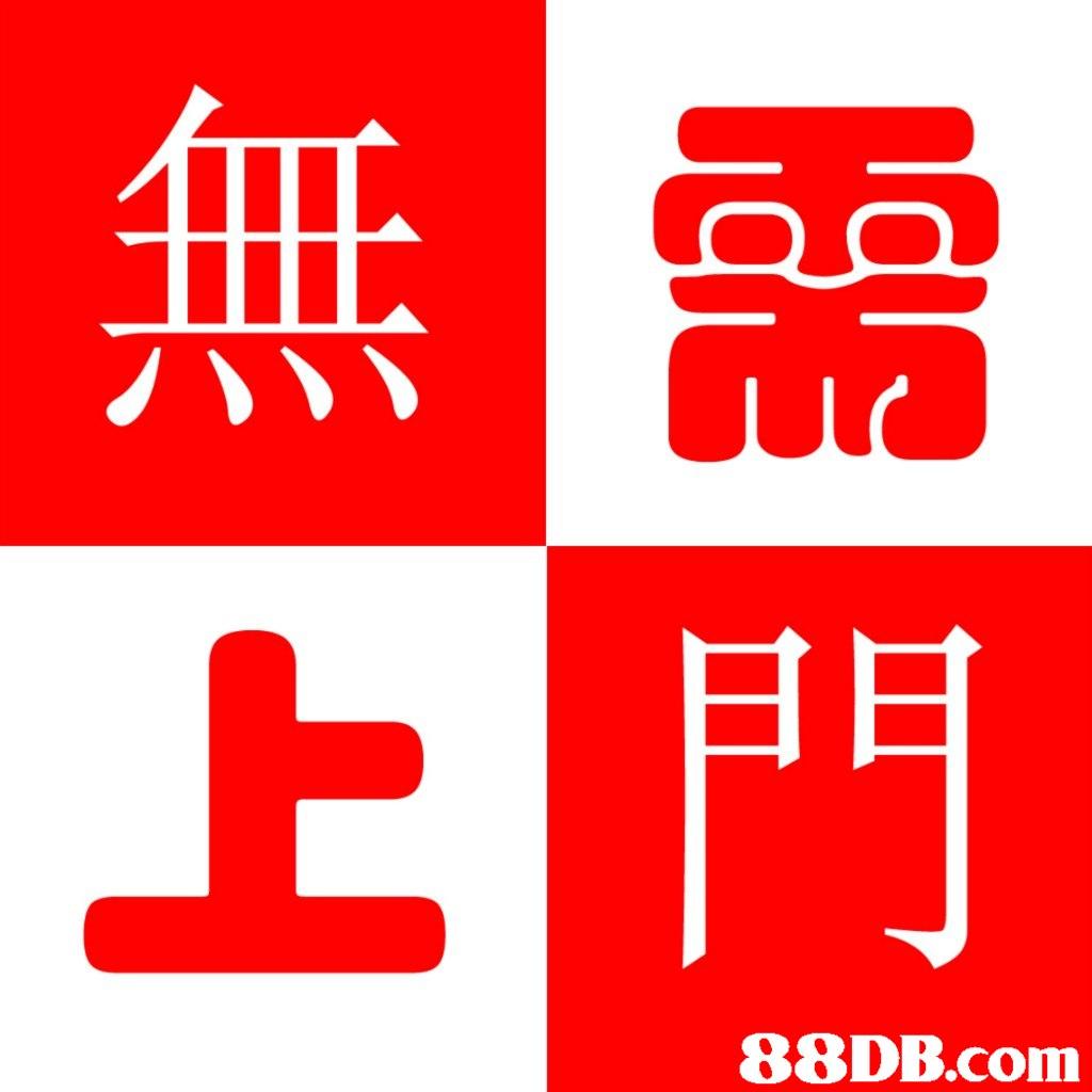門 88DB.com  text