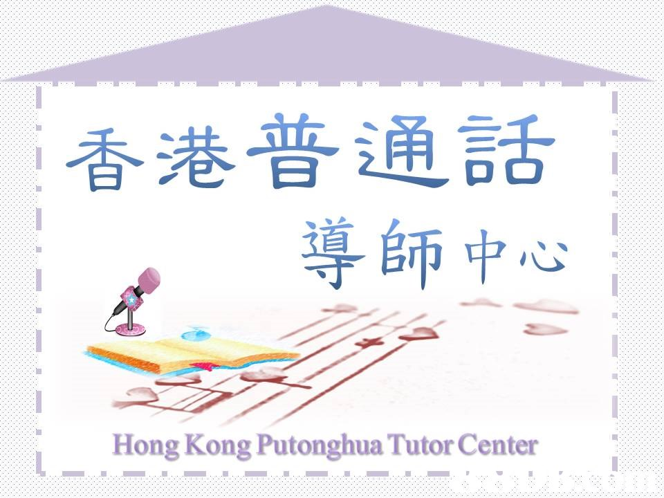 香港普通話 導師中心 Hong Kong Putonghua Tutor Center  text,font,line,diagram,paper