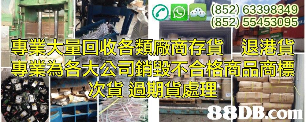 OM (852) 63398349 852 55453095 專業大量回收各類廠商存貨,退港貨 專業為各大公司銷毀不合格商品商標 次貨過期貨處理 DB.com  metal,