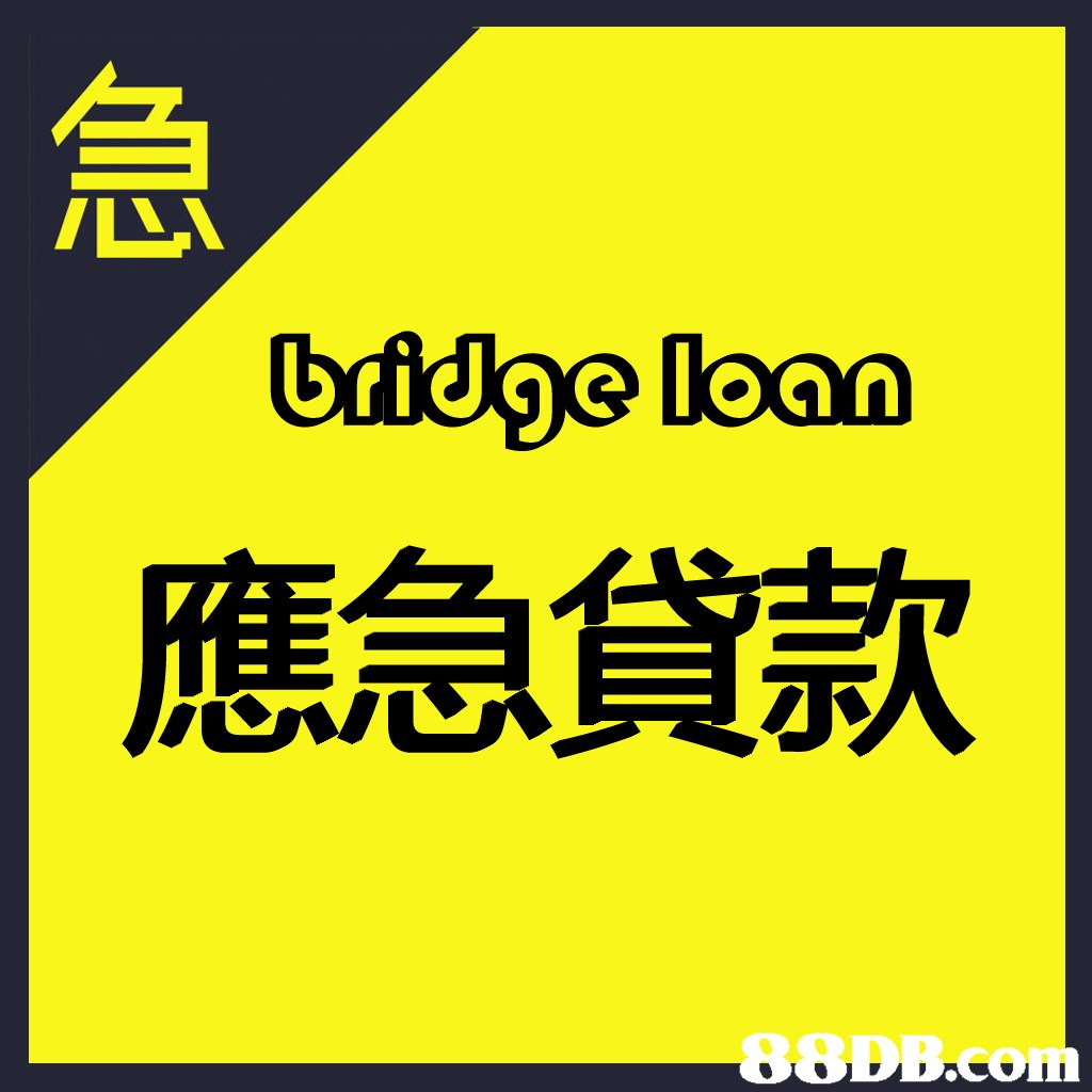 刍 bidge loan 應急貸款 80DB.co  text