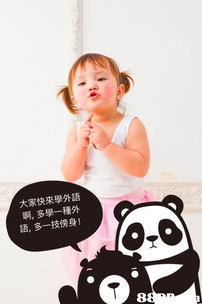 大家快來學外語 啊,多學一種外 語,多一技傍身! 江 8  Child,Pink,Toddler,Cheek,Baby