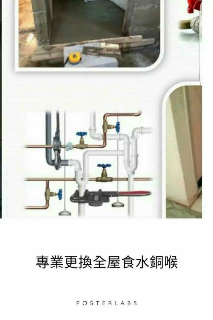 專業更換全屋食水銅喉 POSTERLA B S  Product,Plumbing fixture,