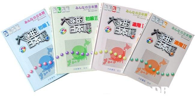 の日本語 椰級11  product,product,