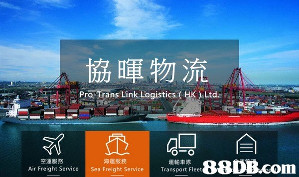 協暉物流 Pro-Trans Link Logistics (泌) Ltd rB.com 空運服務 海運服務 運輸車隊 Transport Fleet imt Air Freight ServiceSea Freight Service  water transportation