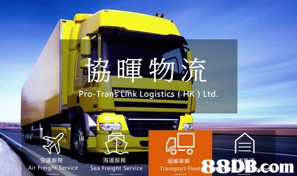 協暉物流 Pro-Trans Link Logistics EHK) Ltd. 空運服務 Air Freight Service 88DB.com 運輸車隊 Sea Freight ServiceTransport Fleet  transport