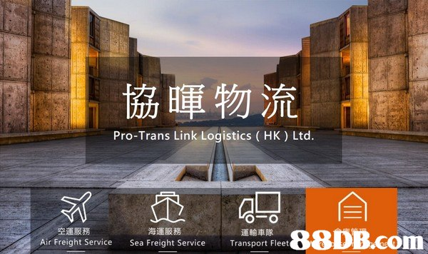 協暉物流 Pro-Trans Link Logistics ( HK) Ltd. 空運服務 Air Freight Service 海運服務 Sea Freight Service 運輸車隊 Transport Fleet 88DB.com  games