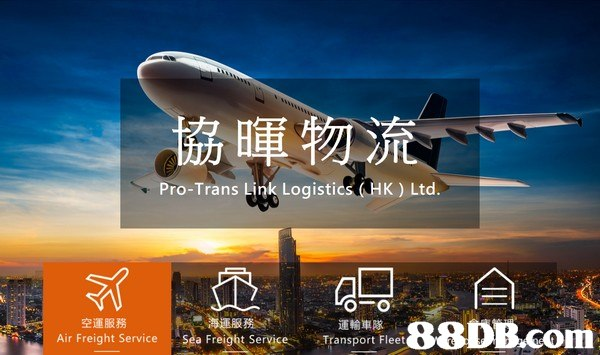 協暉物流 Pro-Trans Link Logistics (HK) Ltd 空運服務 運輸車隊 Air Freight Service Sea Freight ServiceTransport Fleet  air travel