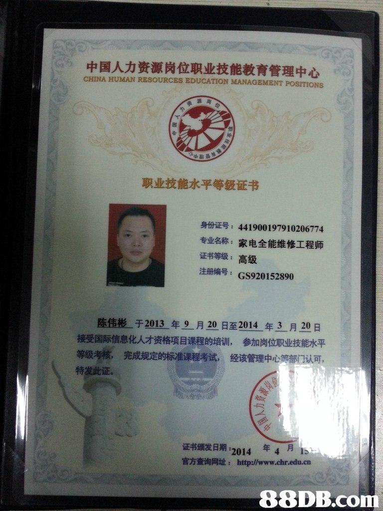中国人力资源岗位职业技能教育管理中心 CHINA HUMAN RESOURCES EDUCATION MANAGEMENT POSITIONS 职业技能水平等级证书 射分证号: 441900197910206774 专业名称:家电全能维修工程师 证书等级:高级 注册𪇵: GS920|52890 伟彬ㄧ于2013年一月20日至2014年3月20日 接受国际信息化人才资格项目课程的培训,参加岗位职业技能水平 完成规定的标准课程考试, 经该管理中心笺部门认可, 特发此证。 证书颁发日期2014 年4 月 12 官方查询网址: http://www.chr.edu.cn 88DB.com  text