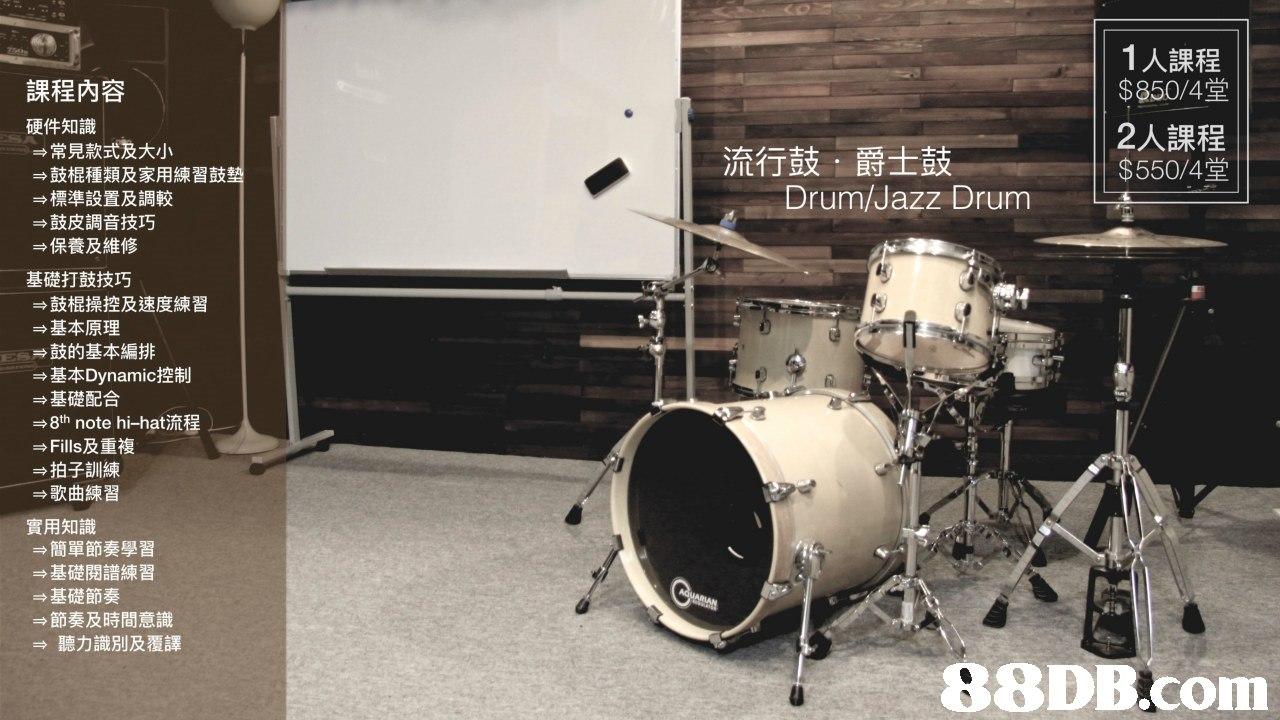 1人課程 $850/4堂 課程內容 硬件知識 2人課程 $550/4堂 常見款式及大小 鼓棍種類及家用練習鼓墊 標準設置及調較 鼓皮調音技巧 保養及維修 流行鼓.爵士鼓 It Drum/Jazz Drum 基礎打鼓技巧 鼓棍操控及速度練習 →基本原理 鼓的基本編排 基本Dynamic控制 基礎配合 -8th note hi-hat流程- Fills及重複 拍子訓練 歌曲練習 實用知識 簡單節奏學習 基礎閱譜練習 基礎節奏 節奏及時間意識 聽力識別及覆譯 88DB.com  drum