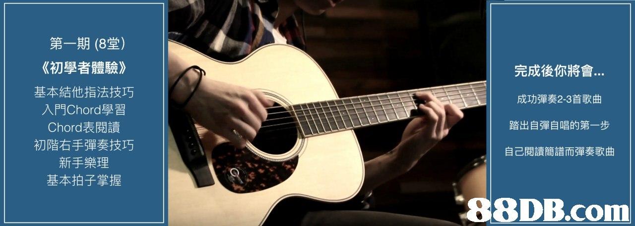 第一期(8堂) 《初學者體驗》 基本結他指法技巧 入門Chord學習 Chord表閱讀 初階右手彈奏技巧 新手樂理 基本拍子掌握 完成後你將會… 成功彈奏2-3首歌曲 踏出自彈自唱的第一步 自己閱讀簡譜而彈奏歌曲 88DB.com  guitar
