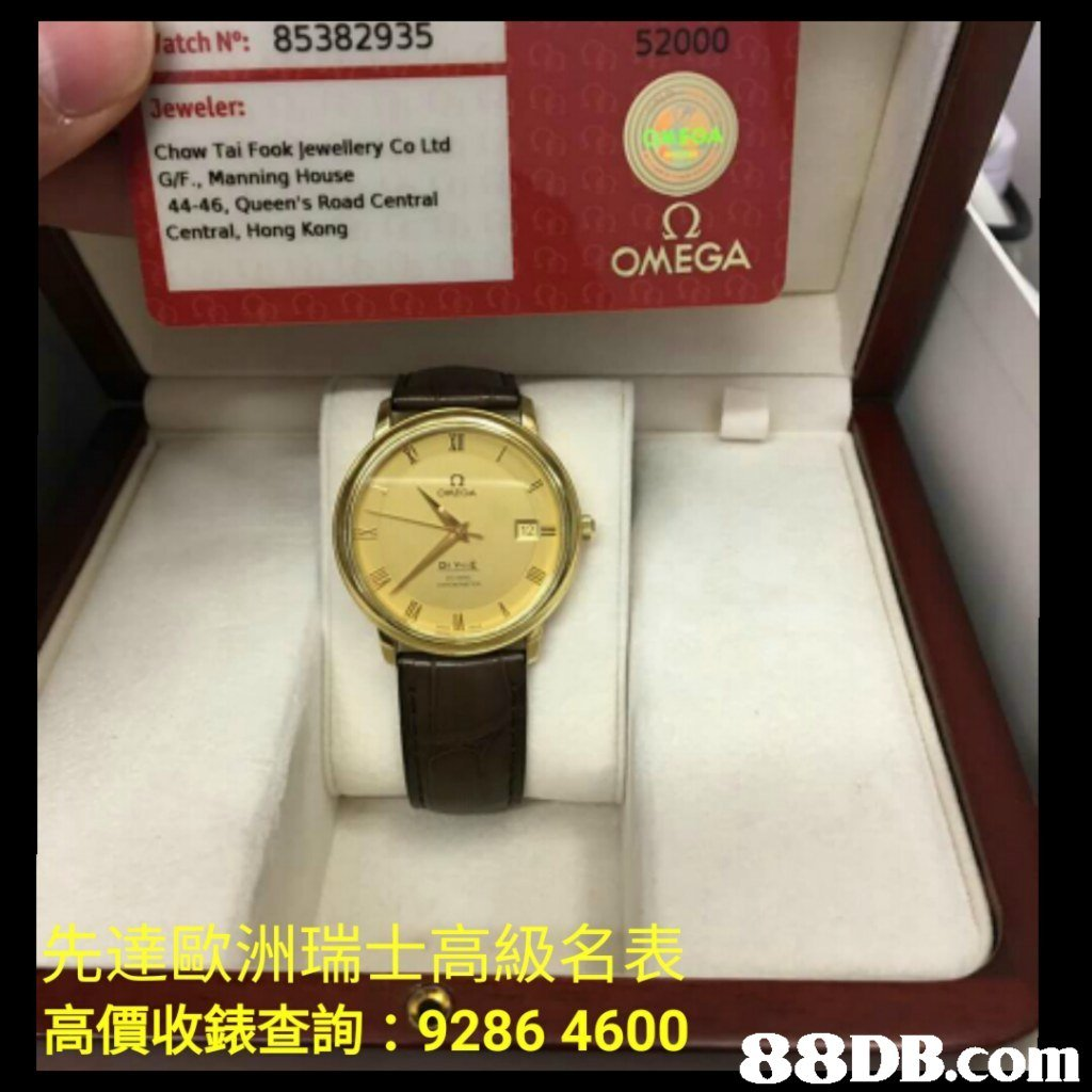 atch No: 85382935 52000 Jeweler: Chow Tai Fook Jewellery Co Ltd G/F., Manning House 44-46, Queen's Road Central Central, Hong Kong OMEGA 먹느:L 先達歐洲瑞士高級名表 高價收錶查詢: 9286 4600   watch,product,strap,watch accessory,watch strap