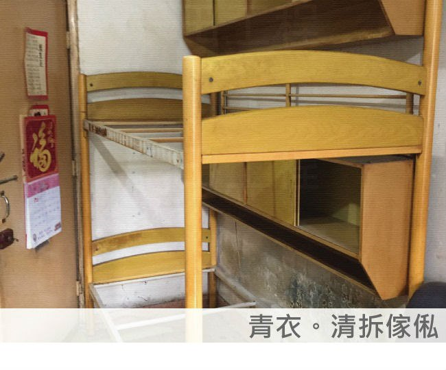 青衣。清拆傢俬  furniture,shelf,shelving,plywood,wood