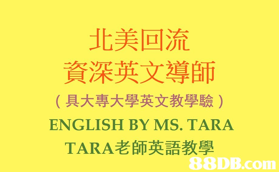 北美回流 資深英文導師 (具大專大學英文教學驗) ENGLISH BY MS. TARA TARA老師英語教學   text,yellow,font,line,area