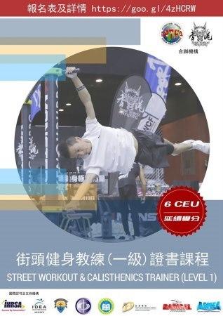 街頭健身教練(一級)證書課程 - 香港街頭健身總會(SWHK)及國際康體專才培訓學院(IPTFA)合辦
