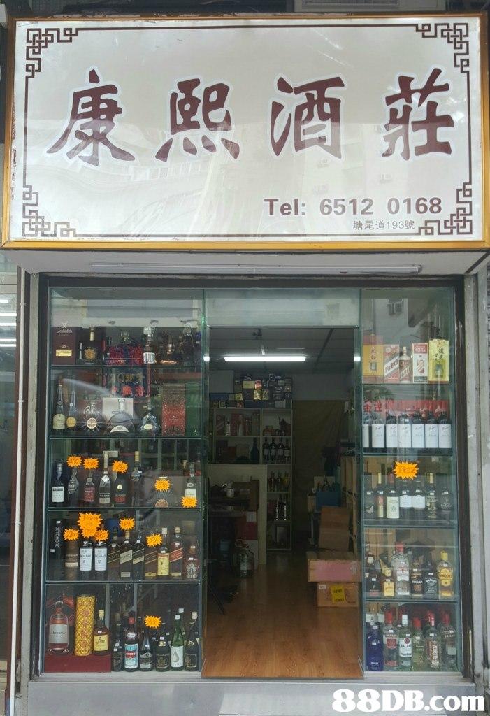康熙洒 Tel: 6512 0168 塘尾道193 del 88DB.com  retail