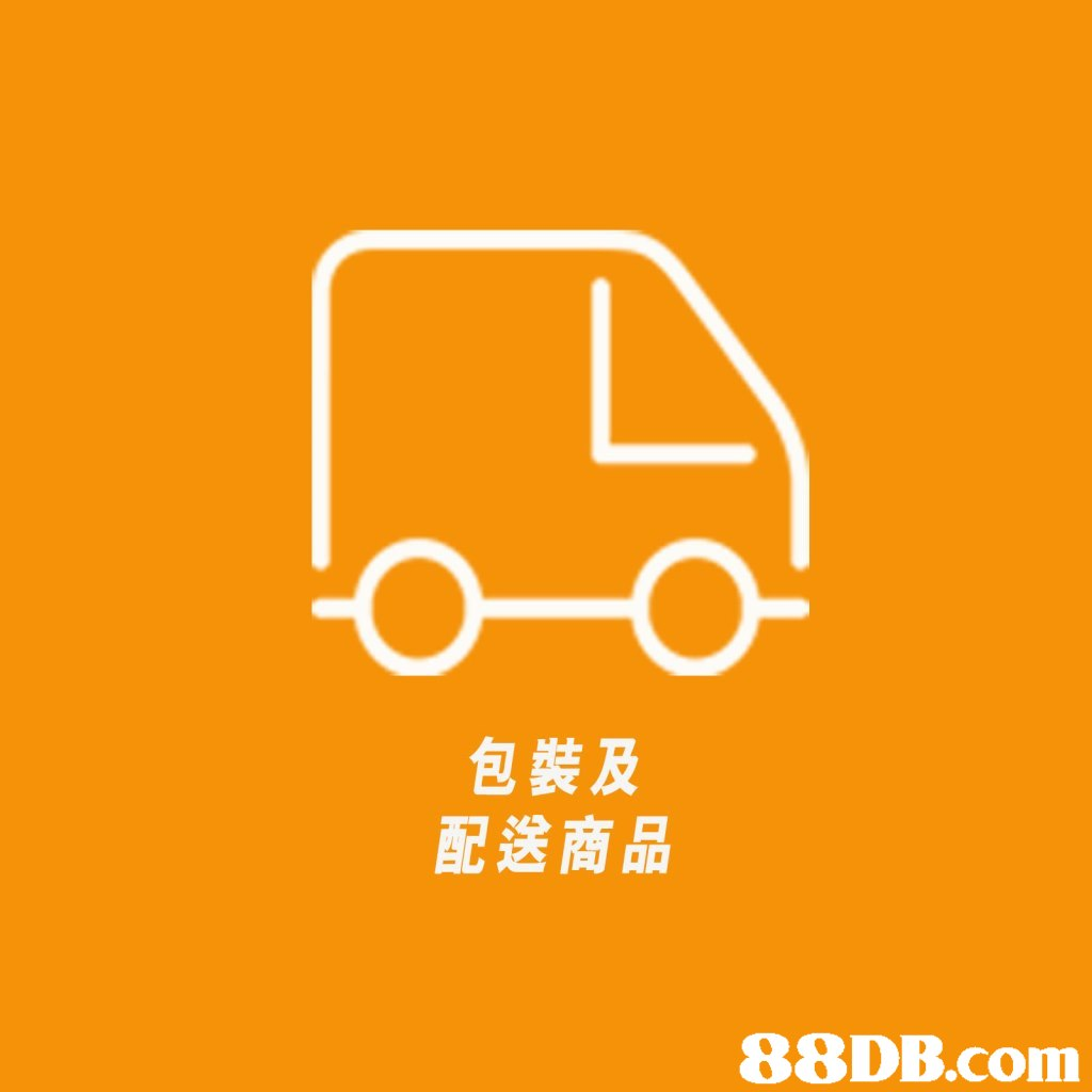 包裝及 配送商品,yellow,text,orange,font,product