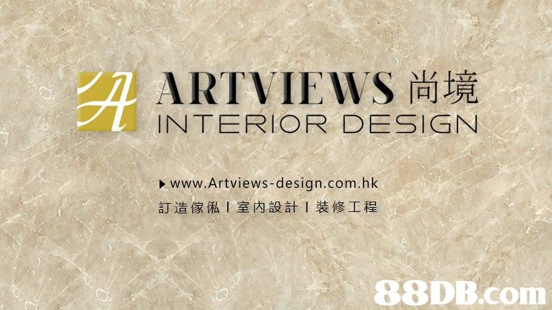 201 ARTVIEWS尚境 INTERIOR DESIGN www.Artviews.. design.com,hk 訂造傢俬|室内設計|裝修工程,Text,Font