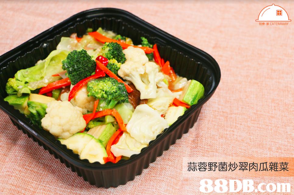 到會.家CATERAWAY 蒜蓉野菌炒翠肉瓜雜,dish,food,cuisine,vegetable,vegetarian food