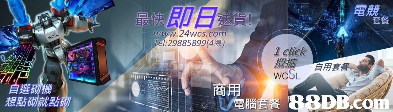 最快即日 電競 套餐 www.24wcs.com Tel:29885899(4) wcS 1 click 自用套餐、 WCOL 自選砌機 想點砌就點砌 VA A 商用,Font,Advertising,Finger,