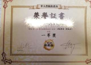 榮譽証書 一等奬,text,font,calligraphy,material,paper