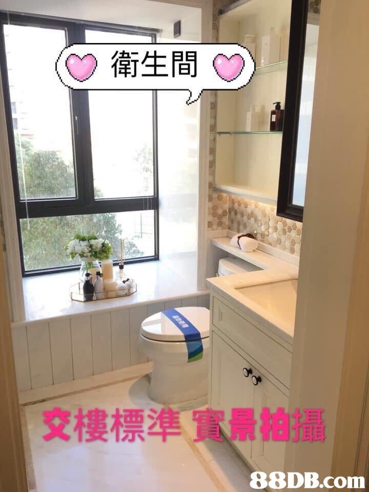 衛生間 交樓標準實景拍攝   Property,Room,Product,Bathroom,Floor