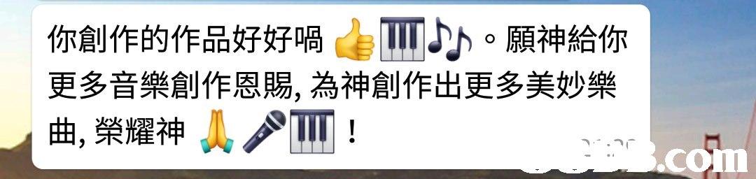你創作的作品好好喎 111 願神給你 更多音樂創作恩賜,為神創作出更多美妙樂 曲,榮耀神人一97T ! ta com,Text,Font,Line,Brand,Logo