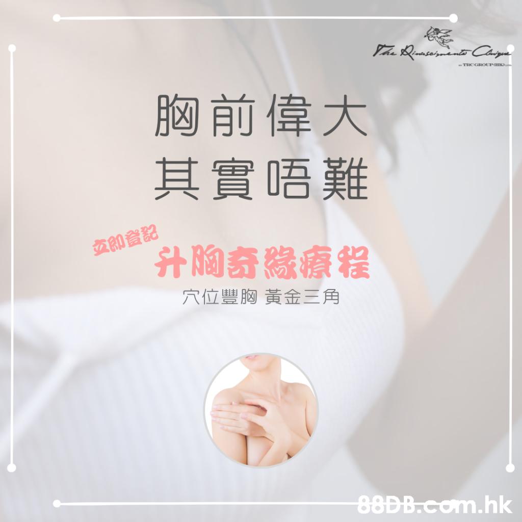 -TRC GROUPHK) s 胸前偉大 其實唔難 穴位豐胸 黃金三角 .hk  Nose