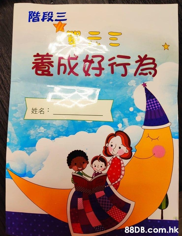 階段三 養成好行為 姓名: .hk  Poster,Cartoon,