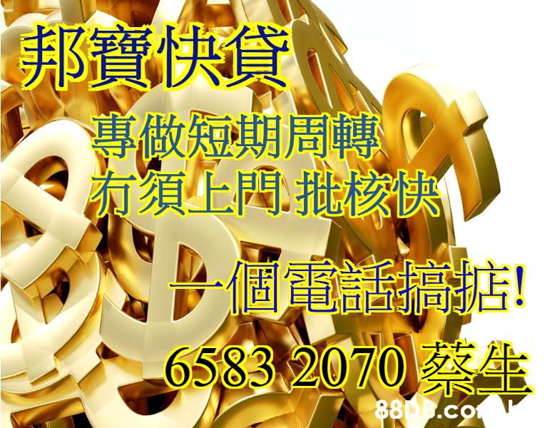 邦寶快貸 導做短期周轉 6683.20704 88DB.cO  Text,Yellow,Font,Cuisine
